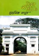 Dhaka Somoggro-1