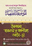 Islamer Bybsay O Banijyo Ayn-4 (Islami Fiqho Bishwokosh-6)