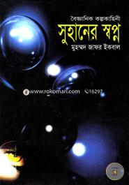Boigaganik Kolpokahini Shuhaner Shapna