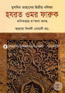 Muslim Jahaner Dwitiyo Kholifa Hazrat Omor Faruk Ra.