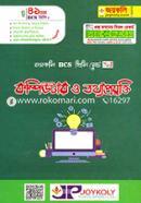 Joykoly 41th BCS Preliminary Computer O Tottoprojukti