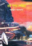 Saimum Series - 6 : Rokto Sagor Pariye