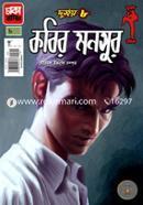 Durjoy 8 : Kobir Monsur