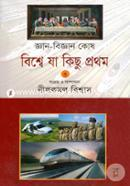 Gaan-Biggan Kosh: Biswe Ja Kisu Prothom-3