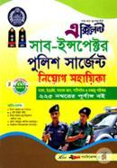 Excellent sub-inspector Police Sergeant Niyog Guide