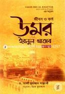 Jibon O Kormo: Umor Ebnul Khattab-1st Part