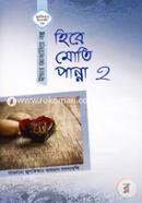 Hire Moti Panna 2 (Julfikar Rochonaboli-29 Iman Jaganiya Golpo)