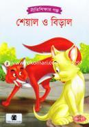 Sheal O Biral (Nitishikkhar Golpo)