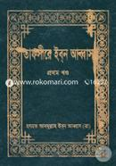 Tafsire Ibn Abbas (1st Part)