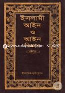 Islami Ayin O Ayin Biggan (2nd Part)