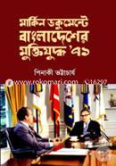 Markin Documente Bangladesher Muktijuddho '71