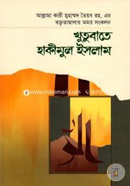 Khotobat-E-Hakimul Islam 6th Part