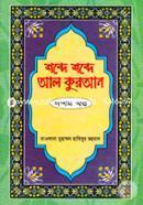 Shobde Shobde Al Quran 10th Khondo