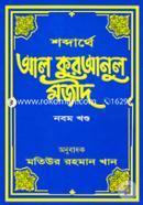 Shobdarthe Al Quranul Mojid 9th Khondo