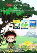 Bijoy Prathomik Shikka For Class 2 (NCTB 2018)