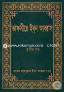 Tafsire Ibn Abbas (3rd Part)