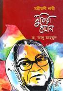 Mohiyosi Nari: Sufiya Kamal