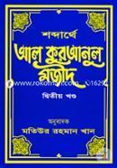 Shobdarthe Al Quranul Mojid 2nd Khondo