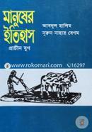 Manusher Itihas (Prachin Jhug)