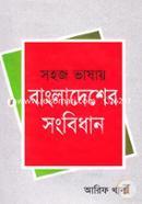 Sohoj Vashay Bangladesher Sangbidhan