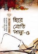Hire Moti Panna 5 (Julfikar Rochonaboli-32 Iman Jaganiya Golpo)