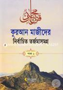 Quran Majider Nirbachito Torjomasomogro Para-1