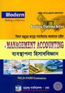 Modern Management Accounting (Banking Diploma Series) (bigoto Bochorer Proshnopotrer Somadhaner Aloke Rochito) (Only For Daibib Examinations)