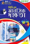 Oracle BCS Manosik Dokkhota (40th BCS Likhito Syllabus Onujayee)