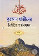 Quran Majider Nirbachito Torjomasomogro Para-2