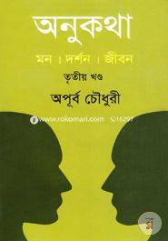 Anukatha : Mon Dorshon Jibon-3rd Khondo