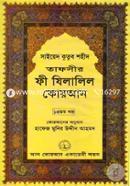 Tafseer Fi Zilalil Quran (Part-13)