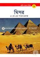 Prachin Shobbhotar Series: Misor