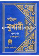 Sohihul Bukhari-1st Part (Bonganubad)