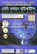 Medi Chemistry Highlights -1st and 2nd Part) Churanto Suggestion, Supplement and 10 Set Model Testsoho (Medical O Dental Vorti Porikkhar Jonyo)