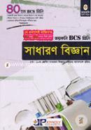 Joykoly BCS Preli Sadharon Biggan (40th BCS) (9th-10th Shrenir Sadharon Biggan Boiyer Aloke Rochito)