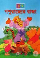 Poshorajyer Raja