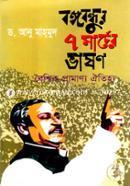Bangobondhur Sat Marcher Vashon Baishik Promano Otizjo