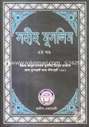 Saheeh Muslim 2nd Khondo