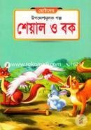 Chotoder Upodeshmulok Golpo Sheyal O Bok