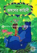 Jongoler Kahini  (Rudyard Kipling-er 'The Jungle Book' Obolombone)