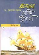 Prachin Banglay Muslim Agomon-2nd Part