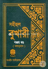 Sohihul Bukhari -5th Part (Bonganubad))