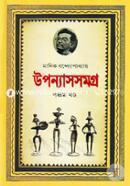Upponassomogro-5th Khondo