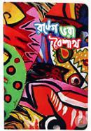 Ronnge Vora Boishak Notebook (SN201903106)