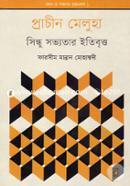 Gaan O Sabbotar Gronthomala-1 : Prachin Meluha Sindhu Sobbhotar Itibritto