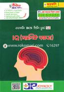 Joykoly 41th BCS Preliminary IQ (Manosik Dokkhota)
