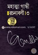 Mahatma Gandhi Nirbachito Rochonaboli - 3