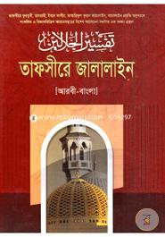 Tafsire Jamalain 4th Part