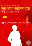 Chhotokaku Series : Joy Holo Joydebpure