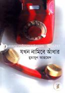 Jokhon Namibe Adhar